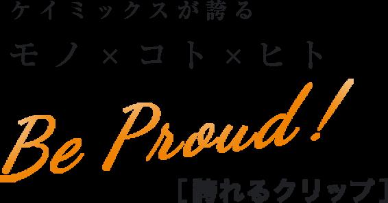 ケイミックスが誇る モノ×コト×ヒト Be Proud! [誇れるクリップ]