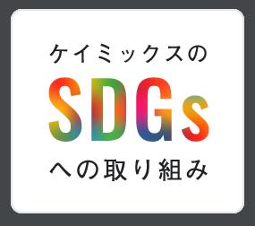 ケイミックスのSDGsへの取り組み